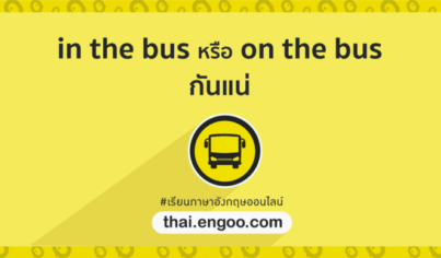 in the bus หรือ on the bus กันแน่