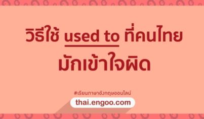 วิธีใช้ used to ที่คนไทยมักเข้าใจผิด