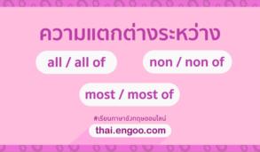 ความแตกต่าง ระหว่าง all, all of most, most of non, non of