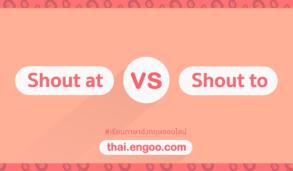 Shout at vs Shout to