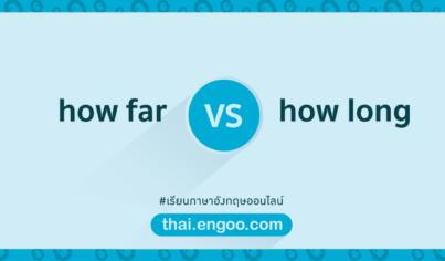 How far vs How long
