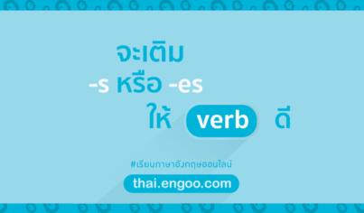 จะเติม -s หรือ -es ให้ verb ดี