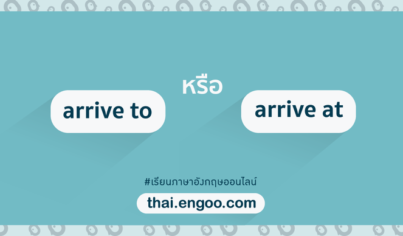 arrive to หรือ arrive at