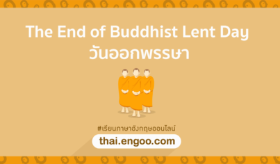 The End of Buddhist Lent Day วันออกพรรษา