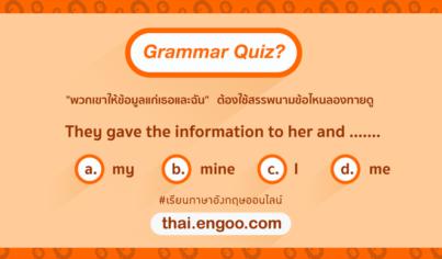 Grammar Quiz พวกเขาให้ข้อมูลแก่เธอและฉัน ต้องใช้สรรพนามข้อไหนลองทายดู