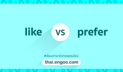 like กับ prefer