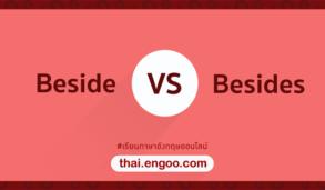 Beside vs Besides
