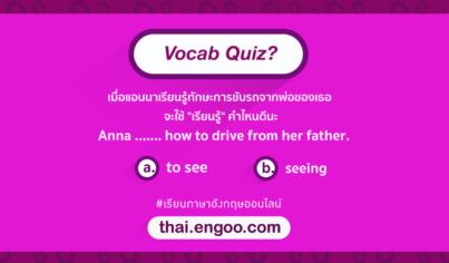เมื่อแอนนาเรียนรู้ทักษะการขับรถจากพ่อของเธอ จะใช้ เรียนรู้ คำไหนดีนะ