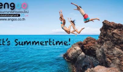 It's summertime! พูดสนทนาภาษาอังกฤษในช่วงฤดูร้อนอย่างไร?