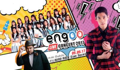 เตรียมมาระเบิดความสนุกกับ Engoo Live Concert 2017 ครั้งแรก