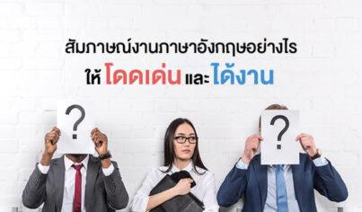 สัมภาษณ์งานภาษาอังกฤษอย่างไร ให้โดดเด่นและได้งาน