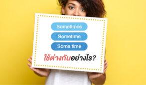 Sometimes – Sometime – Some time ใช้ต่างกันอย่างไร ???