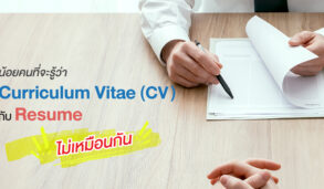 Curriculum Vitae (CV) และ Resume ความหมายไม่เหมือนกันนะคะ