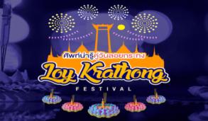 11 คำศัพท์น่ารู้คู่วันลอยกระทง + Loy Krathong Festival+