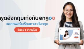 พูดเก่งกับ Engoo คอร์สเรียนภาษาอังกฤษออนไลน์ อันดับ 1 จากญี่ปุ่น