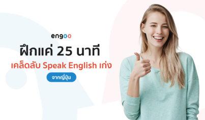 """ฝึกแค่ 25 นาที เคล็ดลับ """"ฝึกพูดภาษาอังกฤษเก่ง"""" จากญี่ปุ่น"""